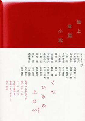 極上掌篇小説 | 玄侑宗久公式サイト