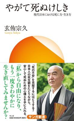 やがて死ぬけしき 現代日本における死に方・生き方
