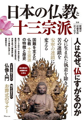 日本の仏教と十三宗派