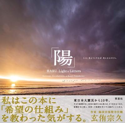 「陽」HARU Light&Letters 3.11 見ようとすれば、見えるものたち。