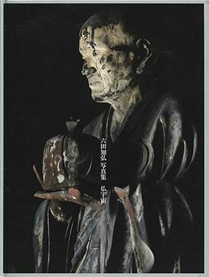 六田知弘写真集 仏宇宙 Tomohiro Muda Buddha Universe